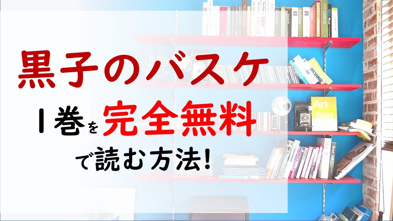 黒子のバスケ1巻を無料で読む漫画バンクやraw・zipの代役はコレ!幻の6人目、黒子!!