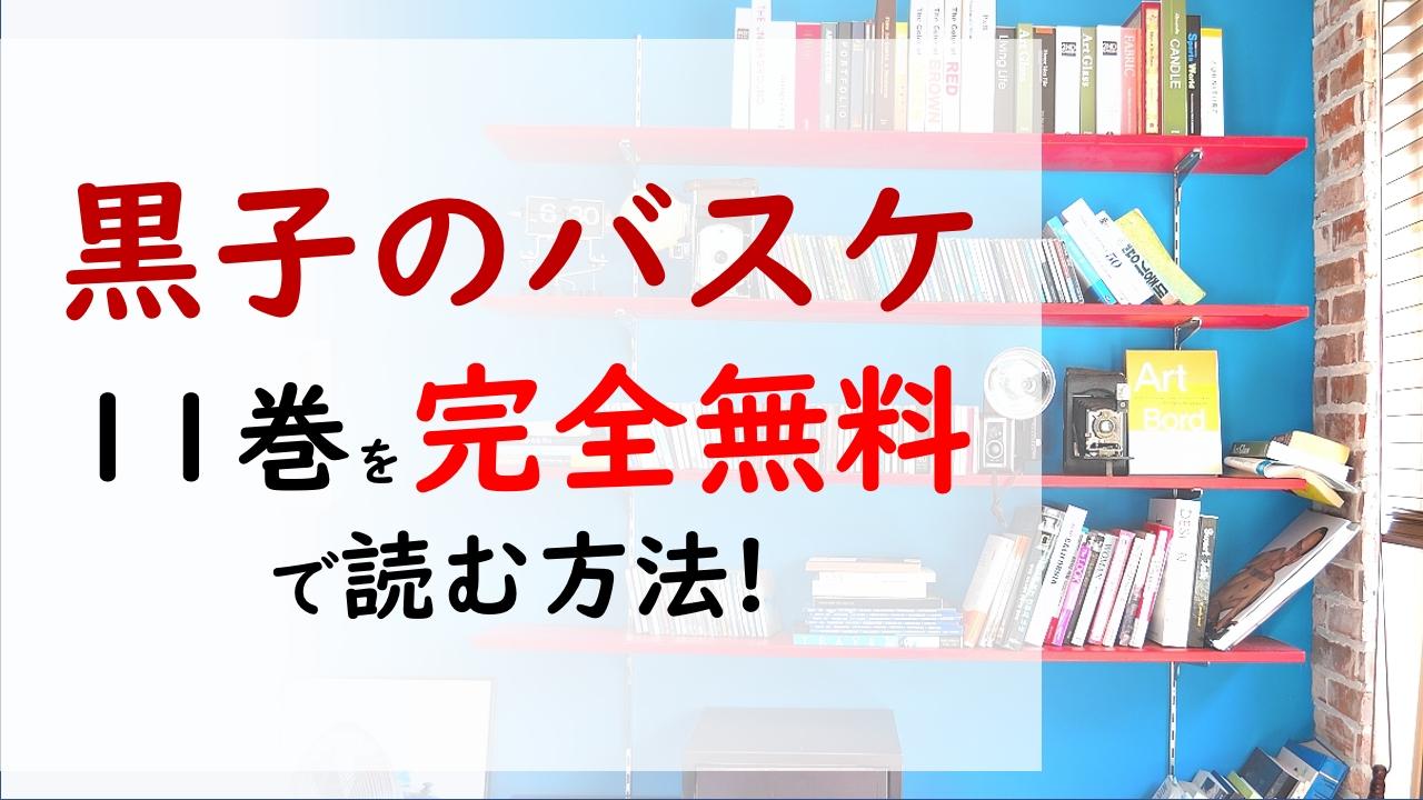 黒子のバスケ11巻を無料で読む漫画バンクやraw・zipの代役はコレ!黒子の消える(バニシング)ドライブとは!?
