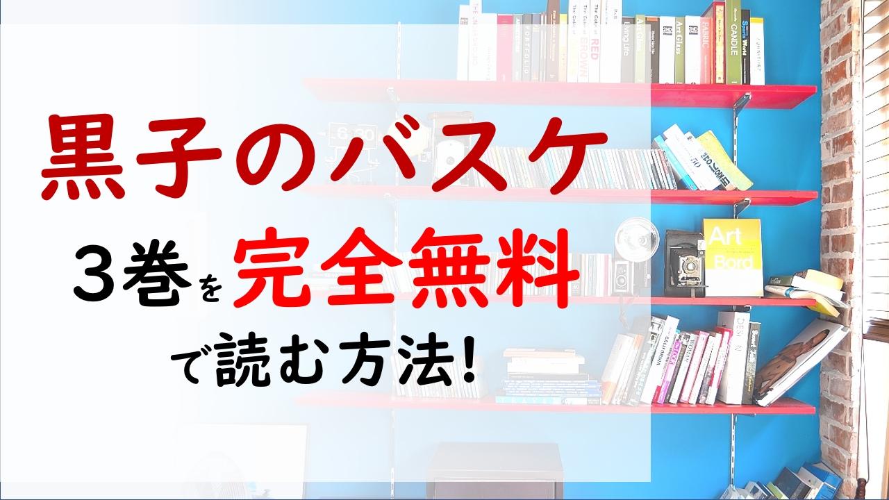 黒子のバスケ3巻を無料で読む漫画バンクやraw・zipの代役はコレ!インターハイ予選最終日!!