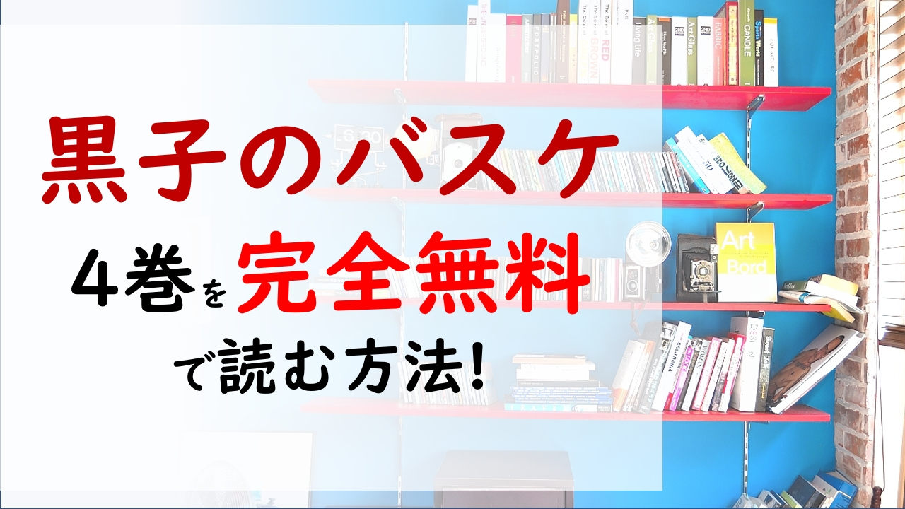 黒子のバスケ4巻を無料で読む漫画バンクやraw・zipの代役はコレ!残り5秒で誠凛は逆転!!