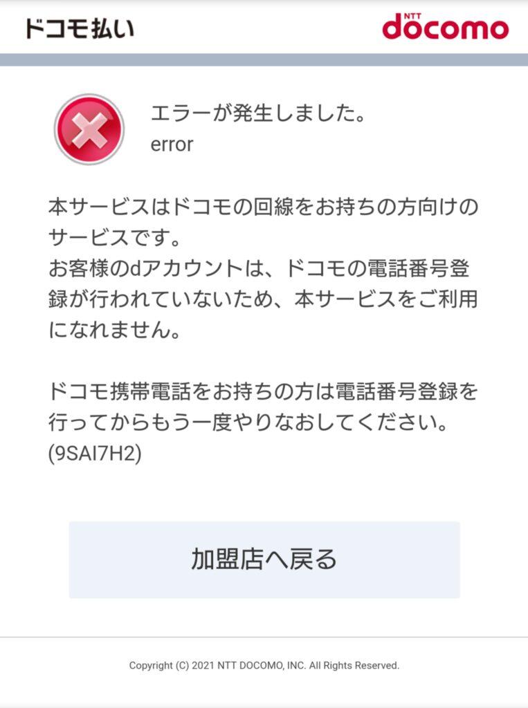 ひかりTVブックではdアカウントに電話番号登録が必要