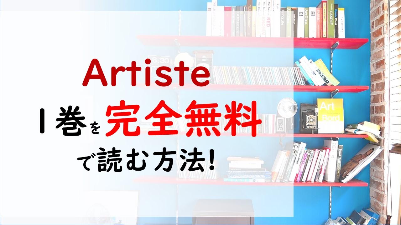 Artiste1巻を無料で読む漫画バンクやraw・zipの代役はコレ!マルコとの出会い!!
