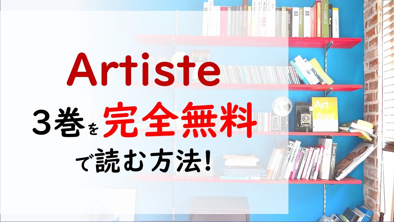 Artiste3巻を無料で読む漫画バンクやraw・zipの代役はコレ!ついにレセプションパーティーの日!!