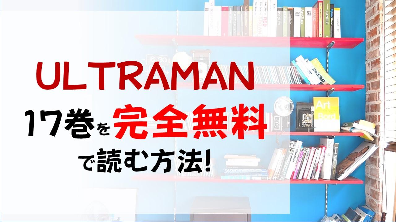 ULTRAMAN17巻を無料で読む漫画バンクやraw・zipの代役はコレ!進次郎達の前にバルキーが現れる!!
