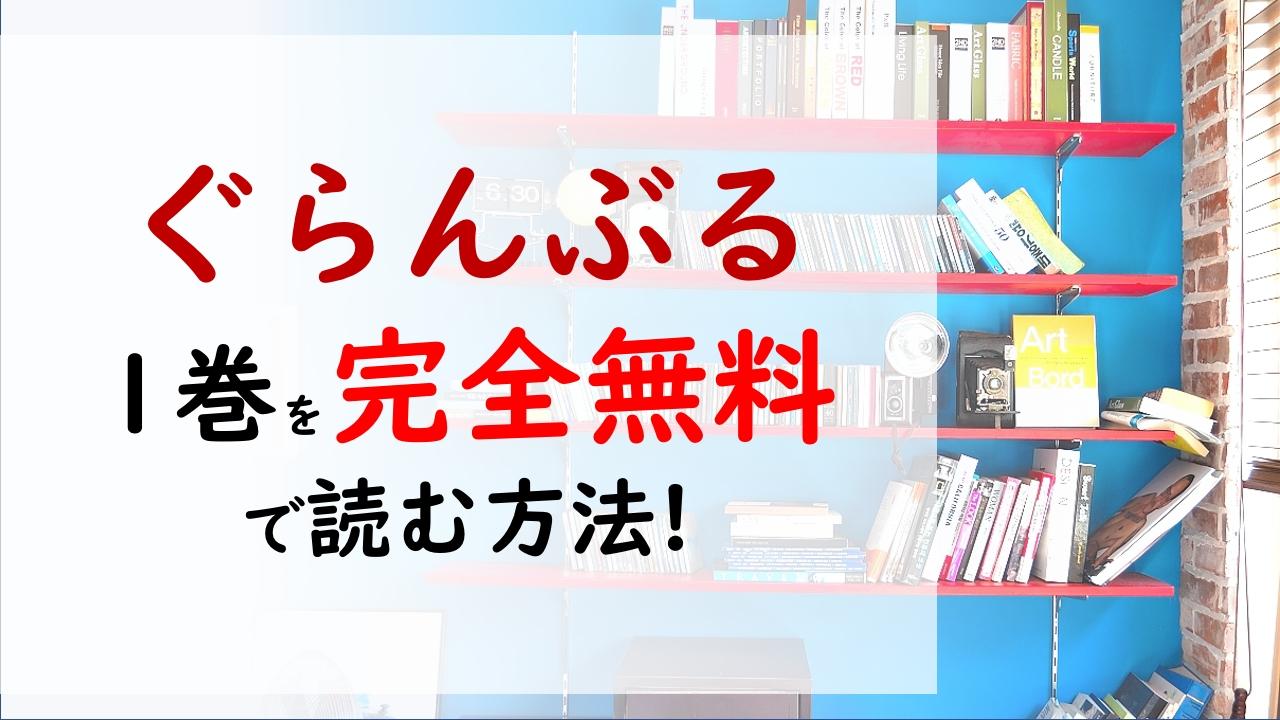 ぐらんぶる1巻を無料で読む漫画バンクやraw・zipの代役はコレ!衝撃の大学デビュー!