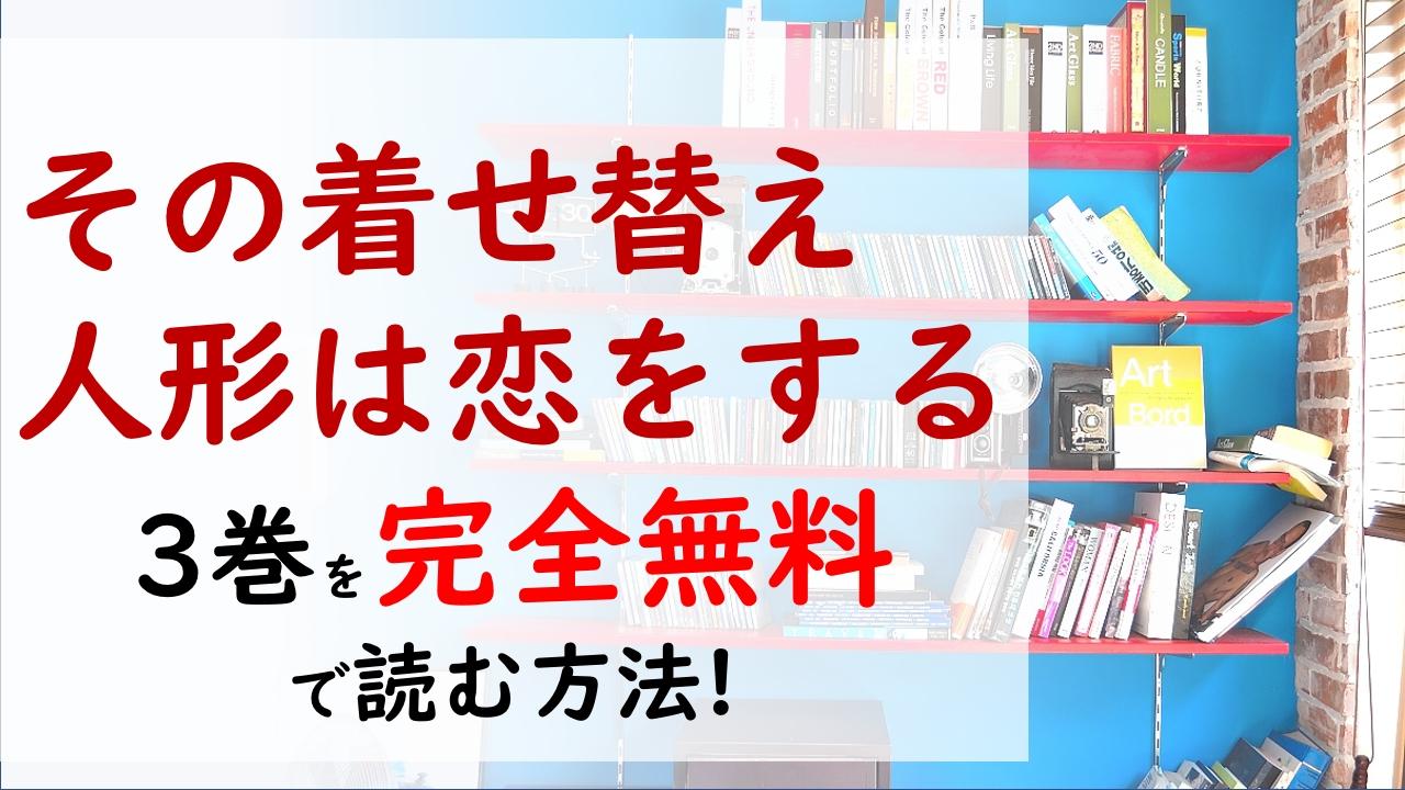 その着せ替え人形は恋をする3巻を無料で読む漫画バンクやraw・zipの代役はコレ!喜多川にライバル出現!?