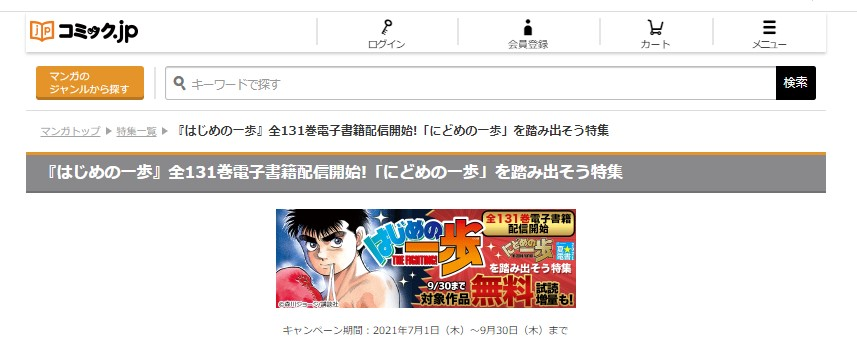 コミック.jpで無料で読める!はじめの一歩電子書籍解禁画像