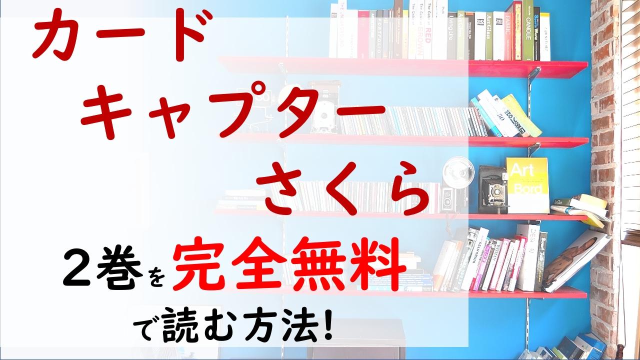 カードキャプターさくら2巻を無料で読む漫画バンクやraw・zipの代役はコレ!さくらの恋のライバル現る?!