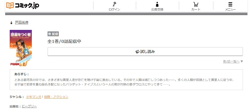 コミック.jp「惑星をつぐ者」検索画像