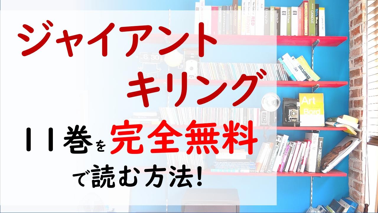 ジャイアントキリング11巻を無料で読む漫画バンクやraw・zipの代役はコレ!川崎vsETU!スタメン選抜の理由は?