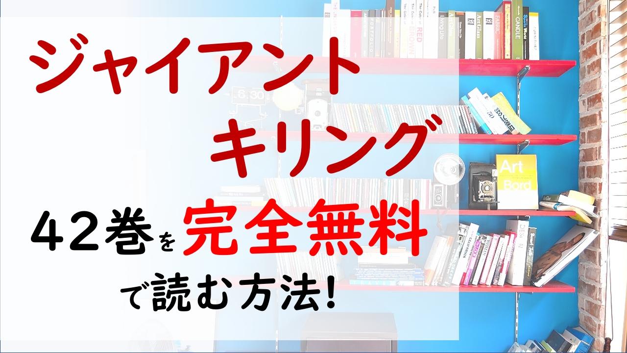 ジャイアントキリング42巻を無料で読む漫画バンクやraw・zipの代役はコレ!いよいよ東京ダービーの始まり!!