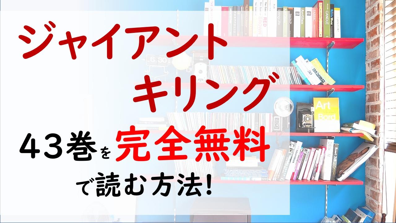 ジャイアントキリング43巻を無料で読む漫画バンクやraw・zipの代役はコレ!持田にやられてしまうのか⁉