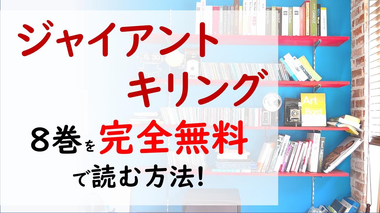 ジャイアントキリング8巻を無料で読む漫画バンクやraw・zipの代役はコレ!ETUのゴール前で大阪とETUがもみあいに!!