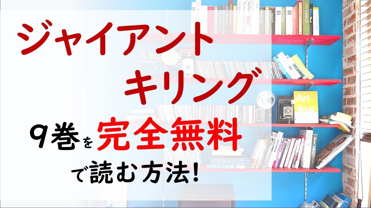ジャイアントキリング9巻を無料で読む漫画バンクやraw・zipの代役はコレ!千葉との試合、達海には何か手はあるのでしょうか??