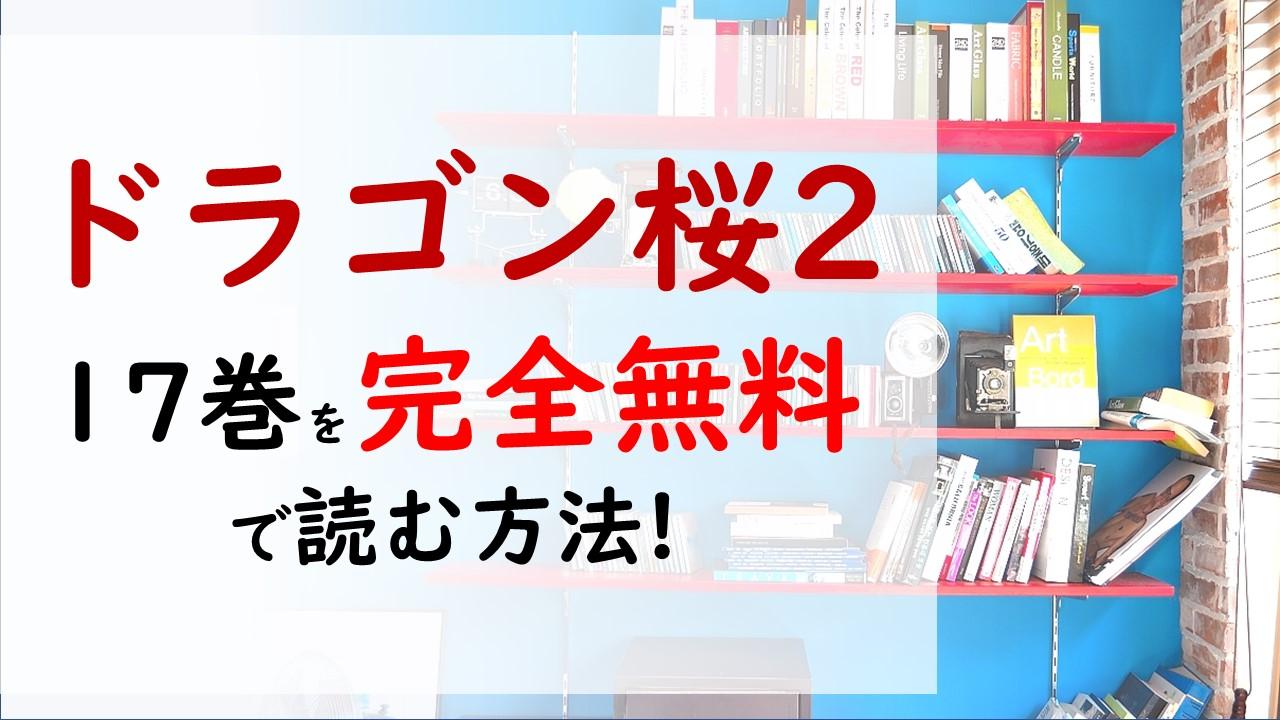 ドラゴン桜2の17巻無料2