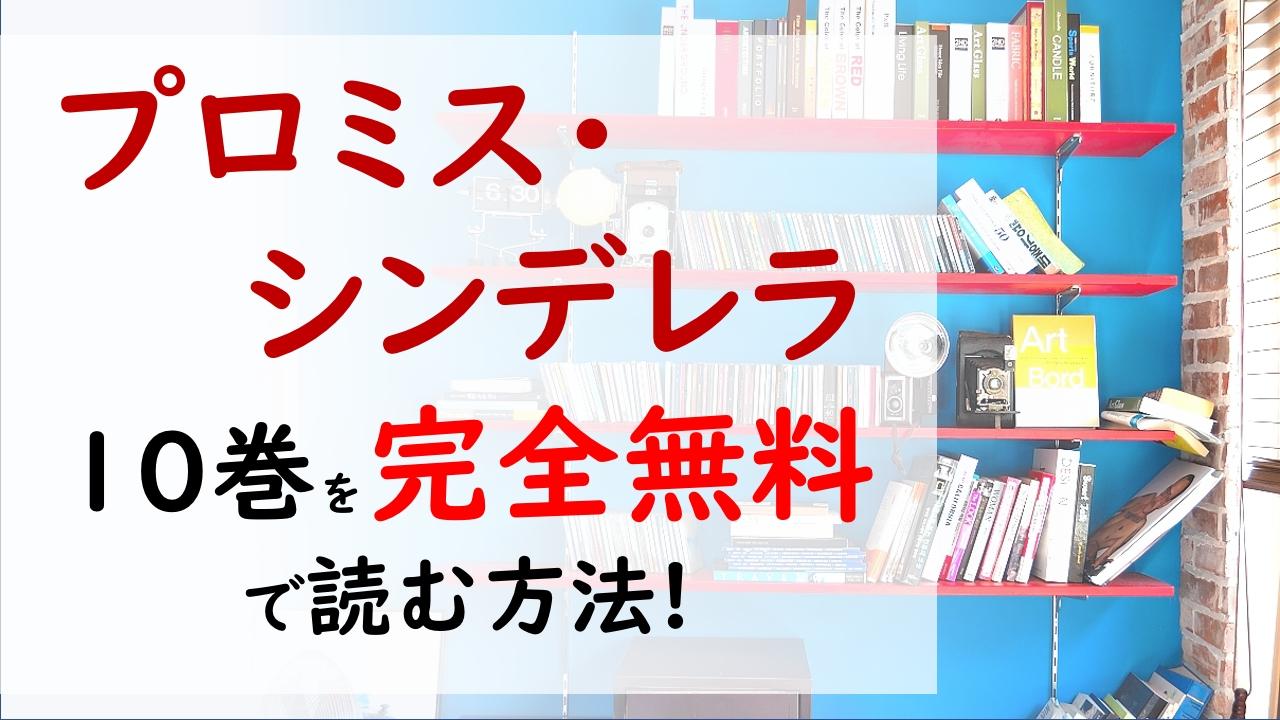 プロミス・シンデレラ10巻を無料で読む漫画バンクやraw・zipの代役はコレ!壱成がさくらと仲良くなる!?