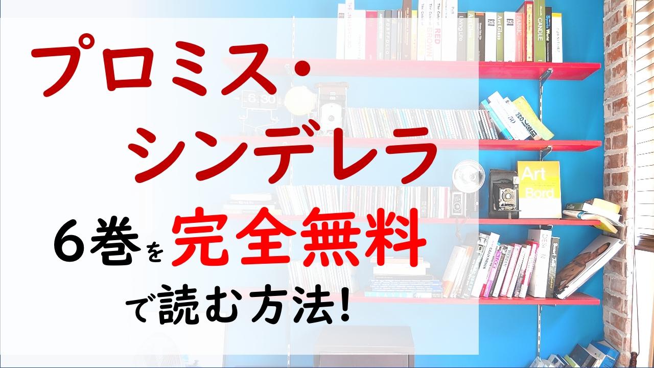 プロミス・シンデレラ6巻を無料で読む漫画バンクやraw・zipの代役はコレ!壱成の手に菊野の手が重ねられている!?