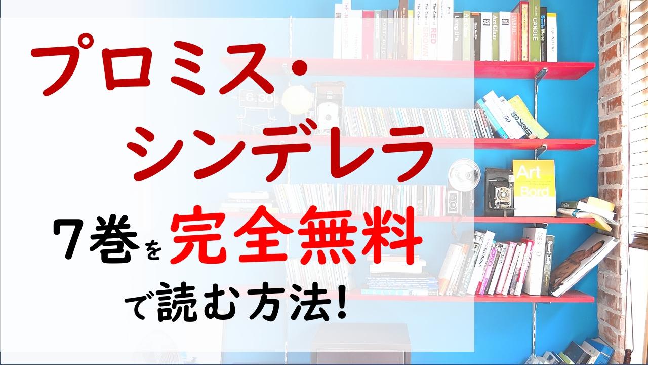 プロミス・シンデレラ7巻を無料で読む漫画バンクやraw・zipの代役はコレ!すれ違う早梅と壱成!!