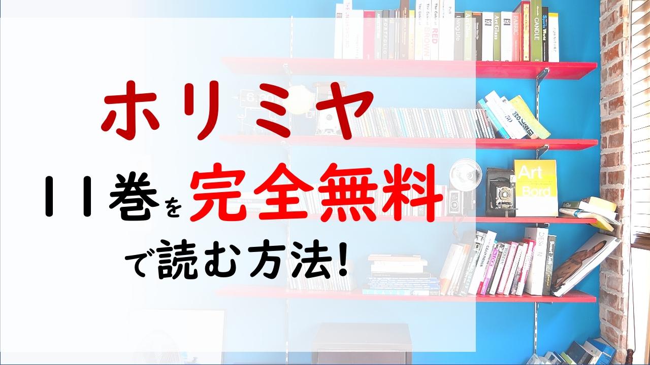 ホリミヤ11巻を無料で読む漫画バンクやraw・zipの代役はコレ!堀のライバルが出現!!