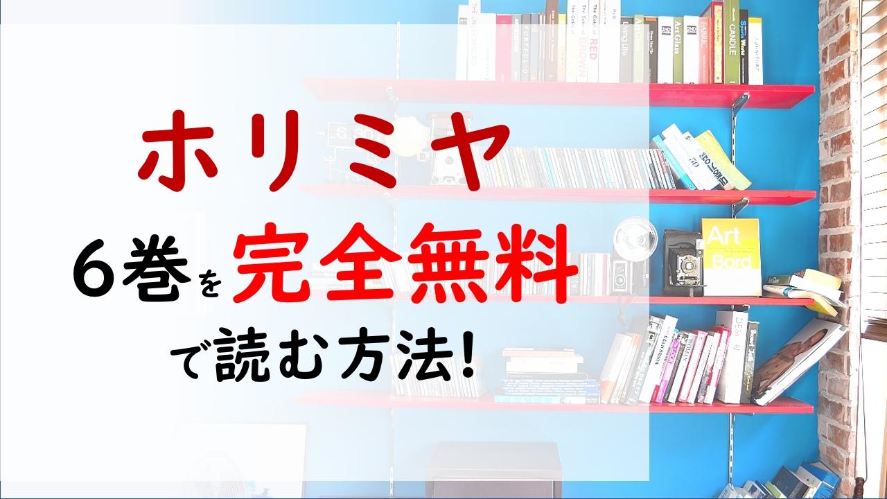 ホリミヤ6巻を無料で読む漫画バンクやraw・zipの代役はコレ!吉川の失敗作を食べた石川の言葉とは!?