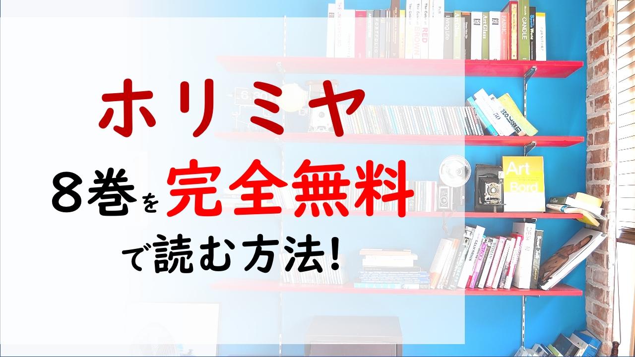 ホリミヤ8巻を無料で読む漫画バンクやraw・zipの代役はコレ!青春の一大イベントである体育祭!