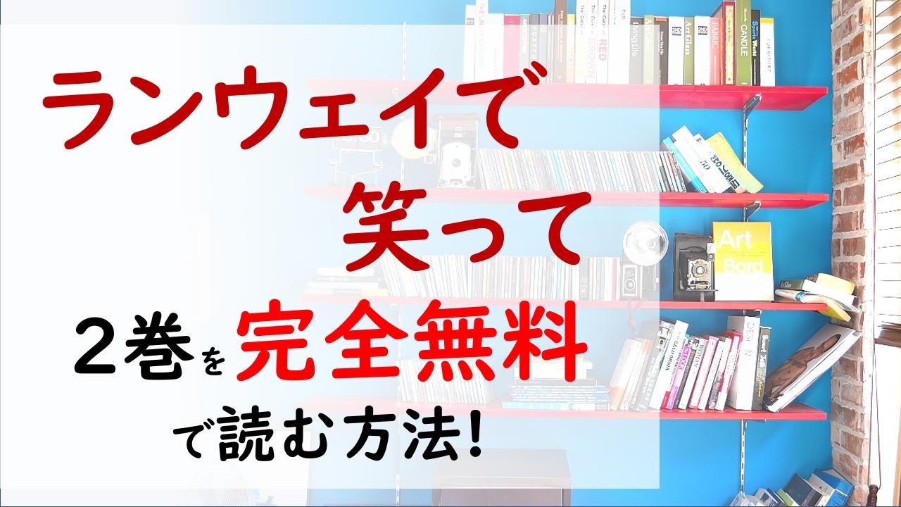 ランウェイで笑って2巻を無料で読む漫画バンクやraw・zipの代役はコレ!柳田一のコレクションを無事に成功させることができるのか?!