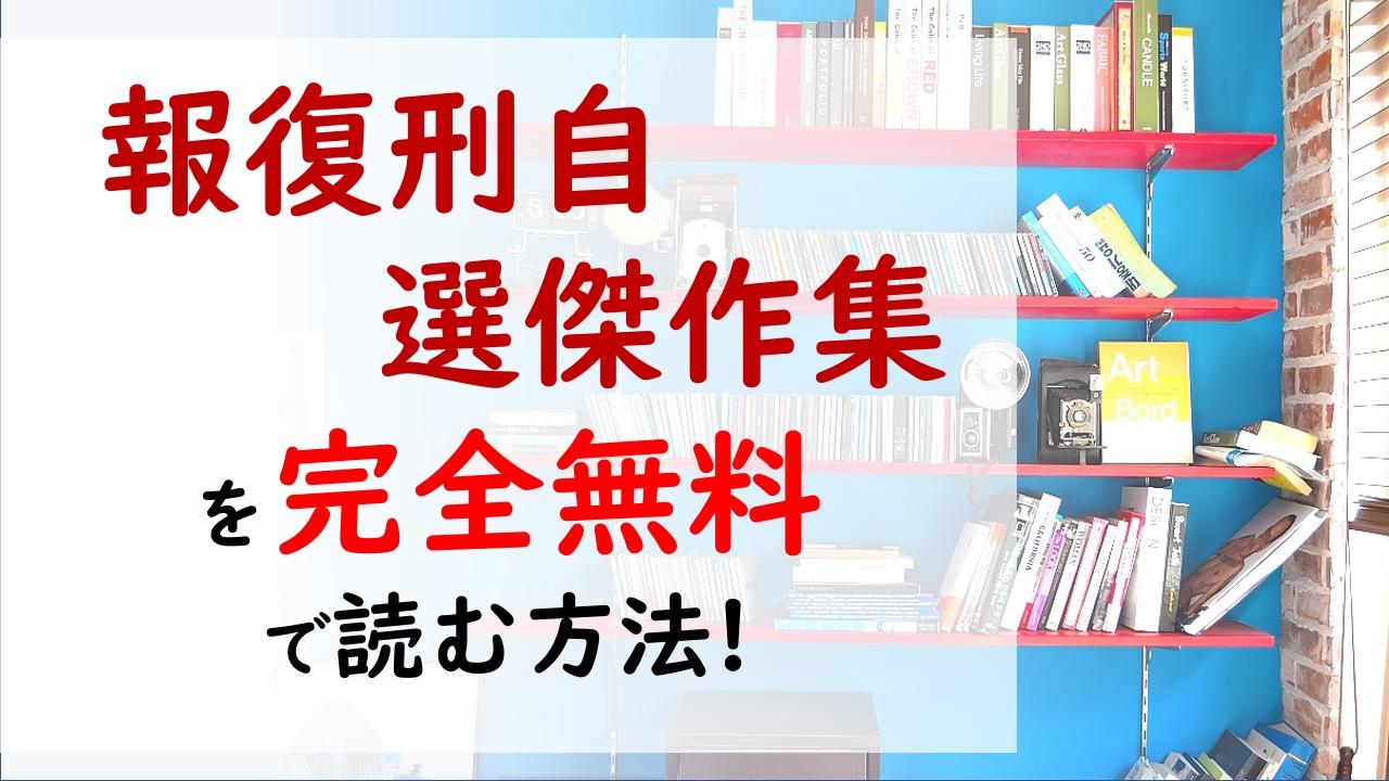 報復刑12巻を無料で読む漫画バンクやraw・zipの代役はコレ!塩野は幸せそうな岩村に恨みをつのらせていく!!