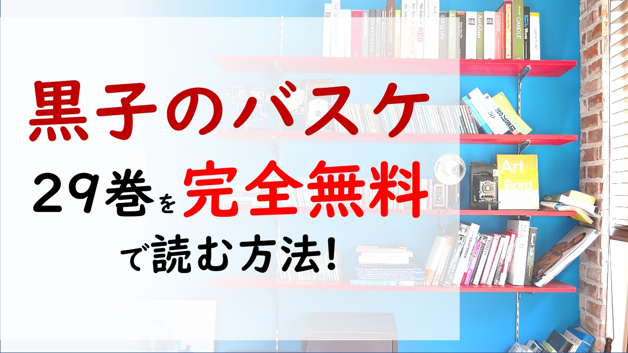 黒子のバスケ29巻を無料で読む漫画バンクやraw・zipの代役はコレ!誠凛対洛山ついに決着!!