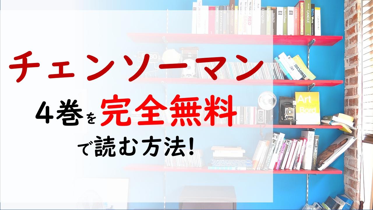 チェンソーマン4巻を無料で読む漫画バンクやraw・zipの代役はコレ!デンジとパワー、修行編突入!!