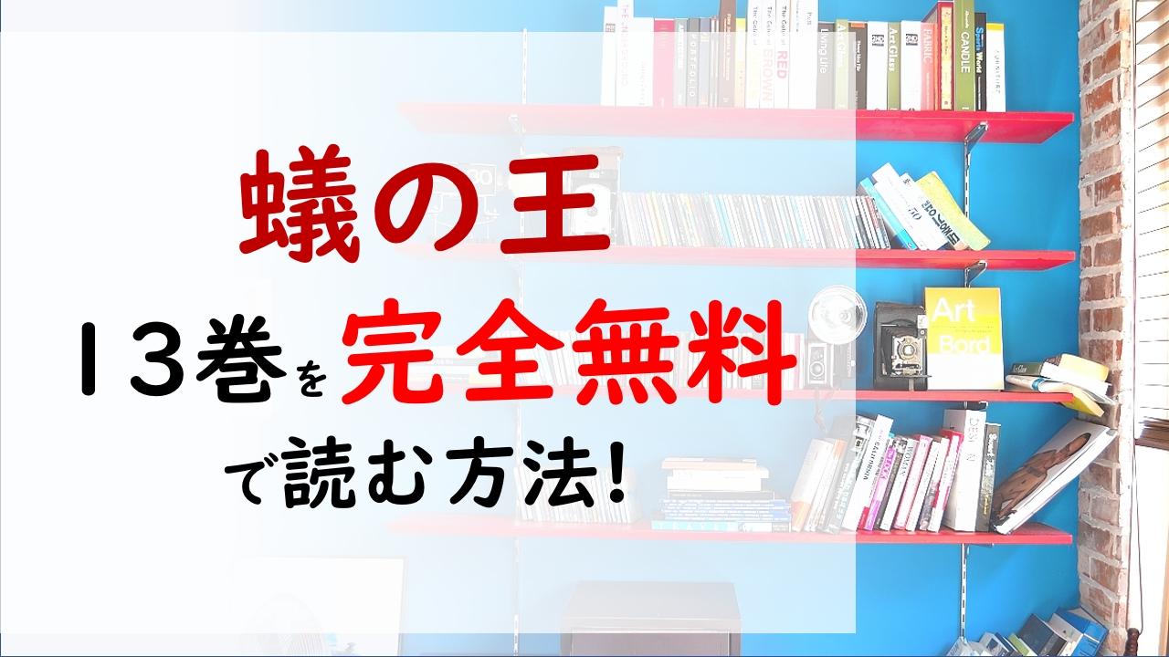 蟻の王13巻を無料で読む漫画バンクやraw・zipの代役はコレ!四郎が袴田に頼んだこととは?