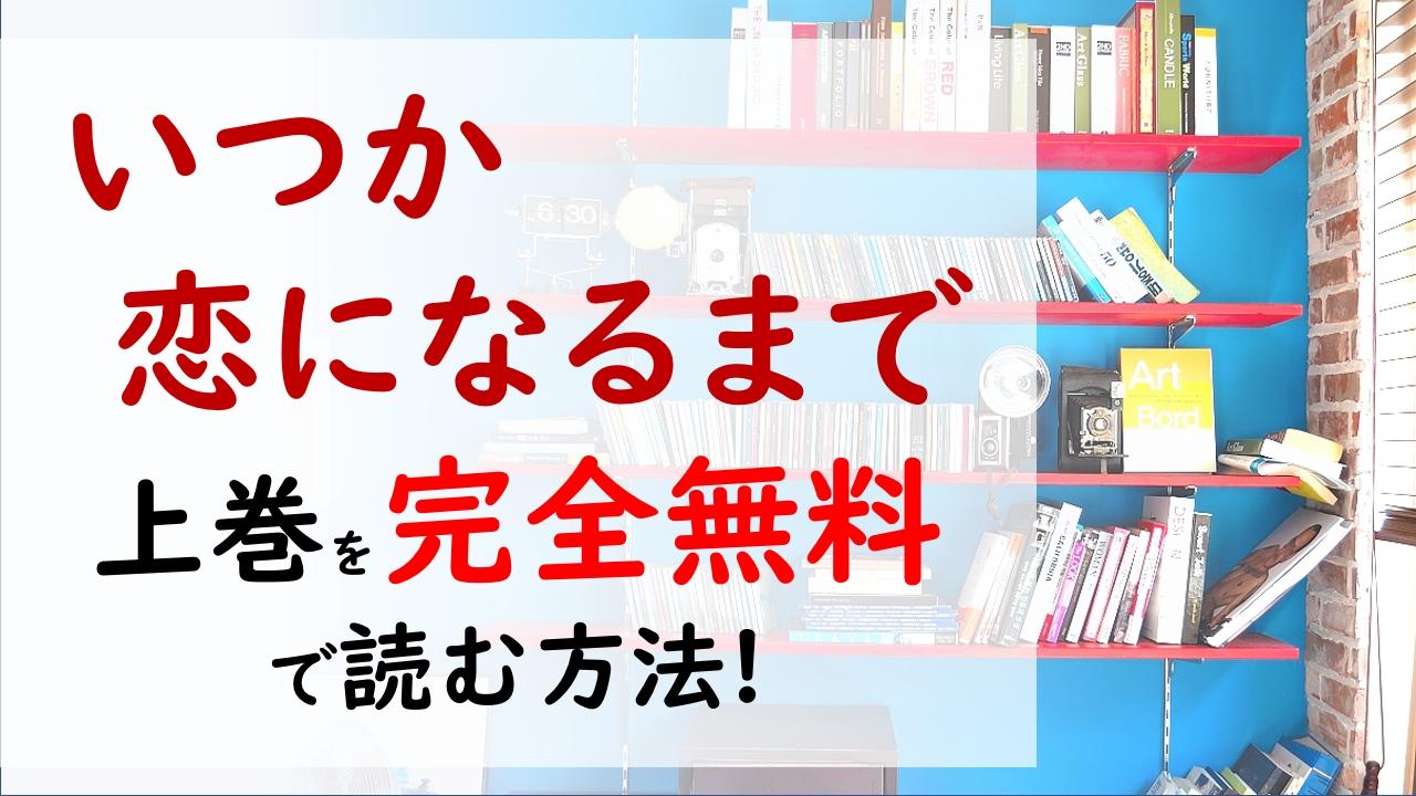 いつか恋になるまで上(1)巻を無料で読む漫画バンクやraw・zipの代役はコレ!和馬と千秋の気持ちはすれ違い始める!?