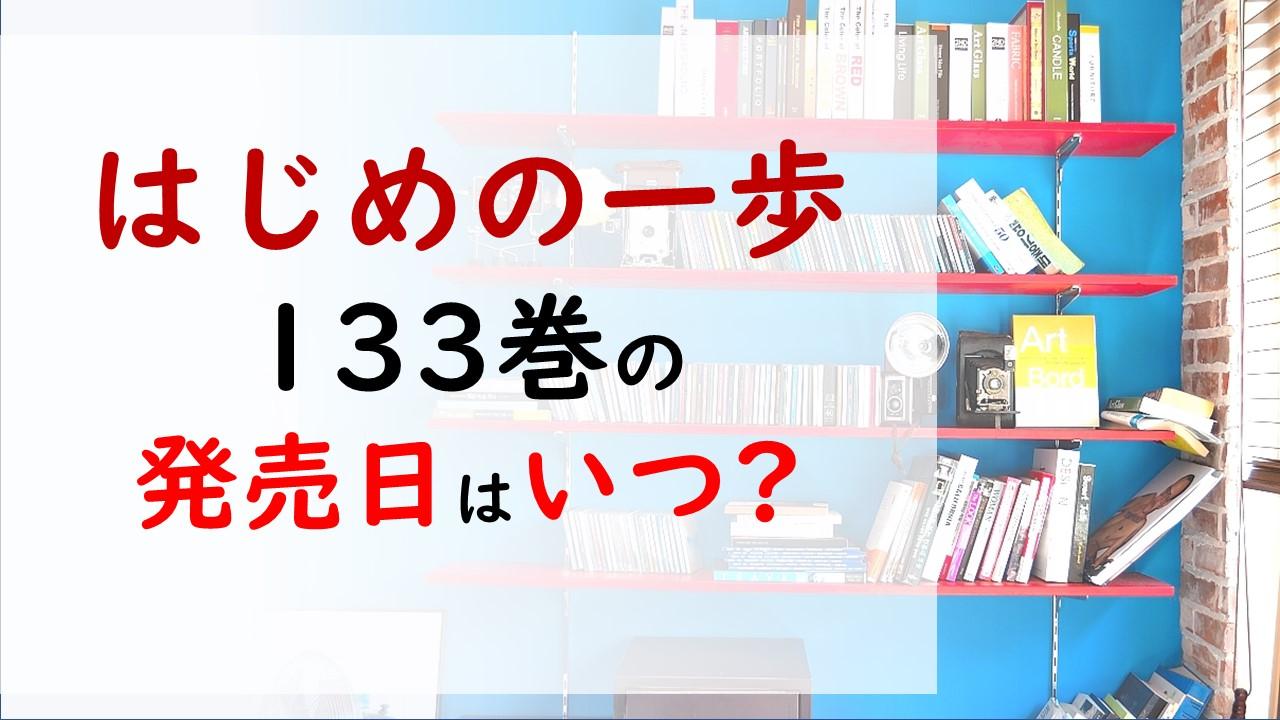 はじめの一歩の最新刊133巻の発売日はいつで収録話数は?まさかの審判買収⁉試合の行方は?