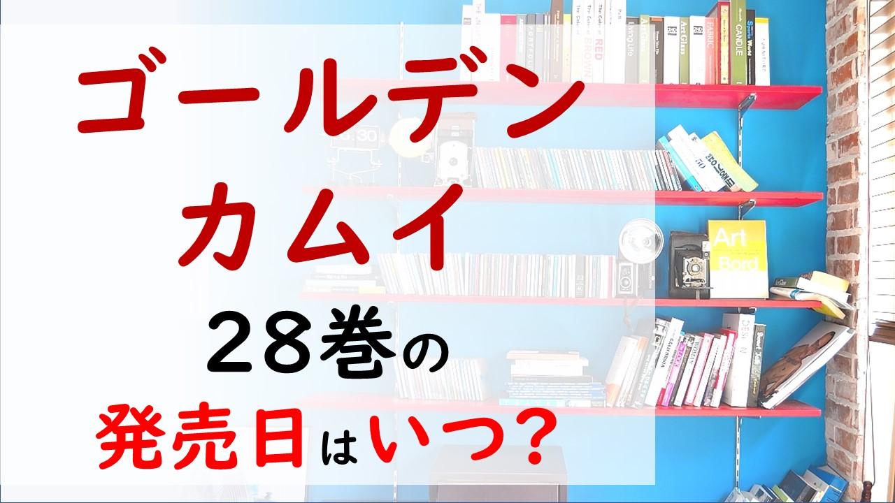 ゴールデンカムイの最新刊28巻の発売日はいつで収録話数は?アシリパを取り戻せるのか⁉