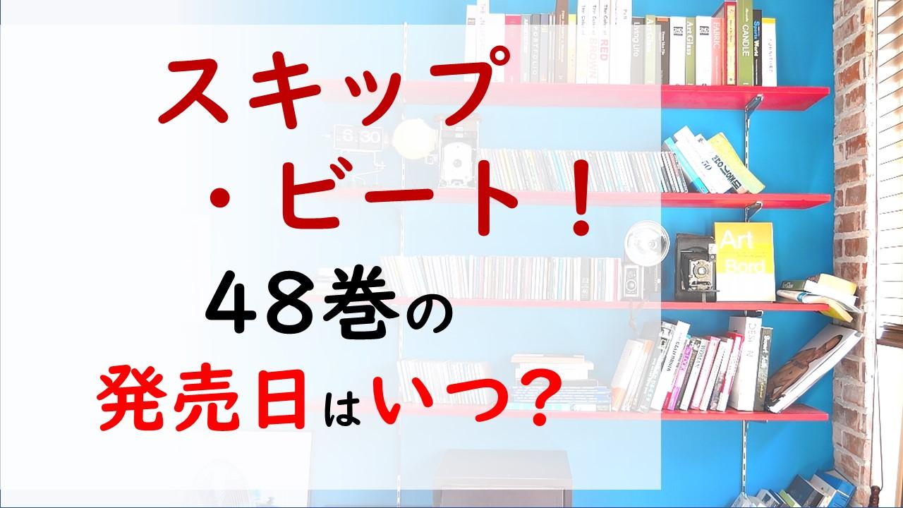 スキップ・ビートの最新刊48巻の発売日はいつで収録話数は?デートが思わぬ出会いを呼ぶ⁉