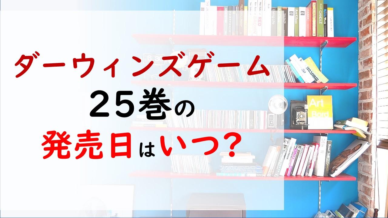 ダーウィンズゲームの最新刊25巻の発売日はいつで収録話数は?カナメのピンチにシュカ登場⁉