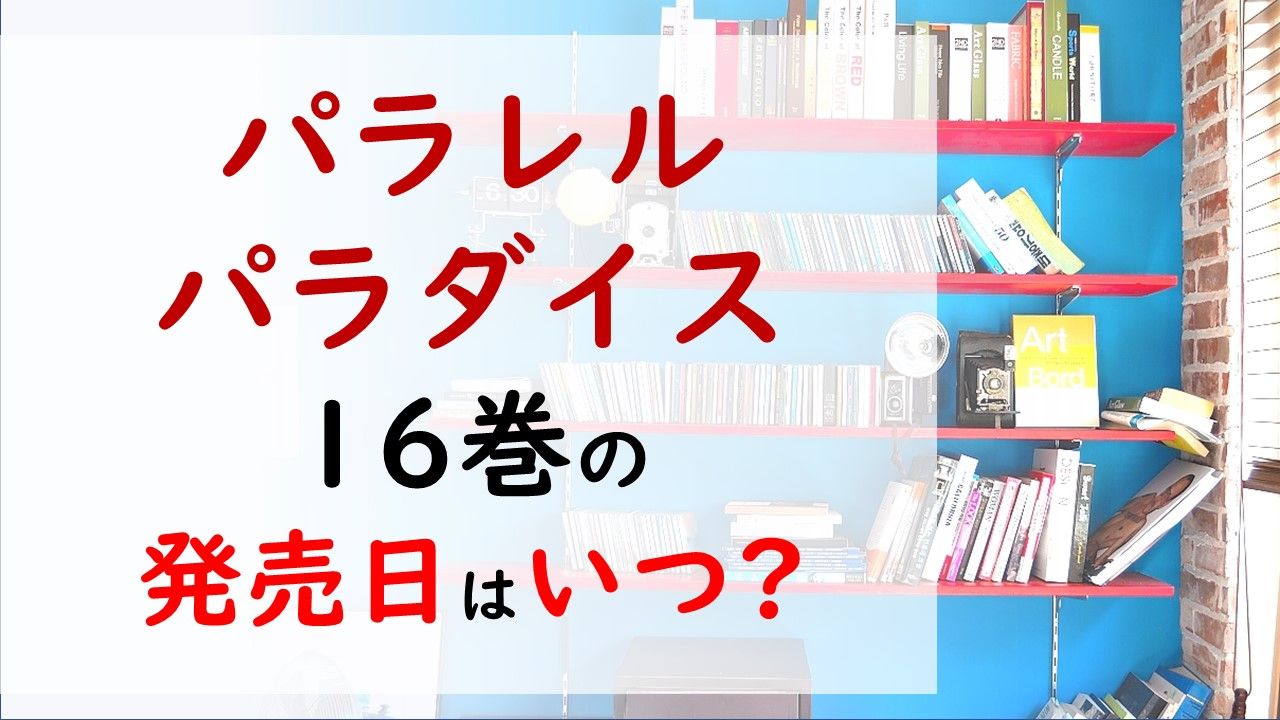 パラレルパラダイスの最新刊16巻の発売日はいつ?ルーミの危機にロミーが覚醒⁉