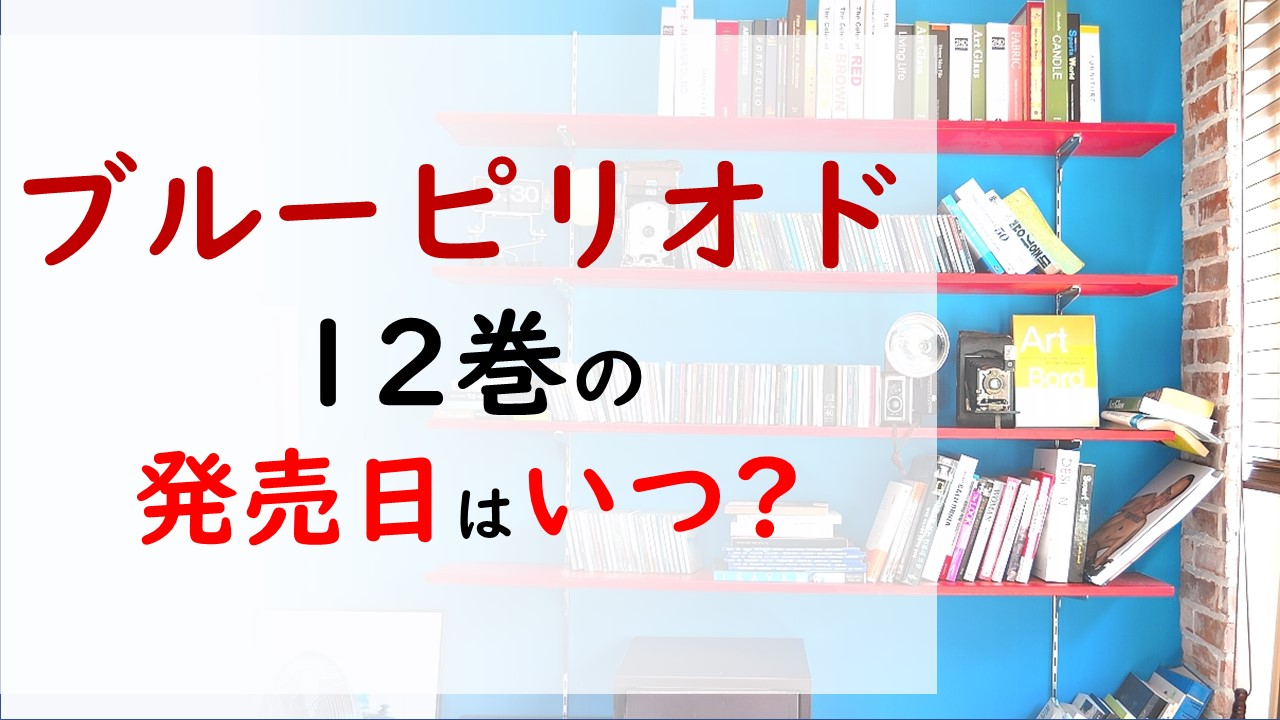 ブルーピリオドの最新刊12巻の発売日はいつで収録話数は?八虎のバイト先は…⁉