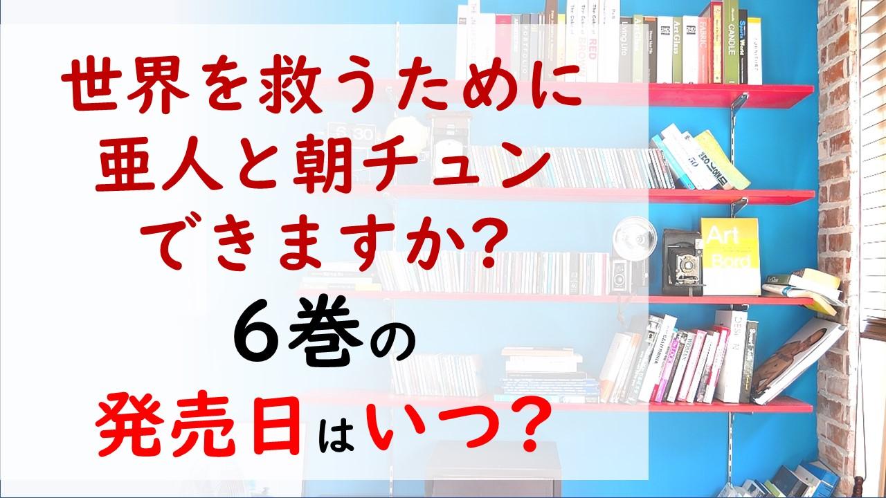 世界を救うために亜人と朝チュンできますか?の最新刊6巻の発売日はいつで収録話数は?遂に田端の子が誕生⁉