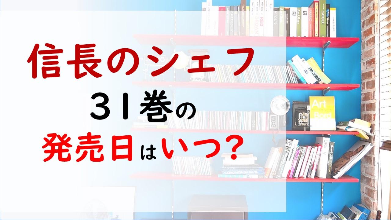 """信長のシェフの最新刊31巻の発売日はいつで収録話数は?""""唐入り""""に対してケンは⁉"""