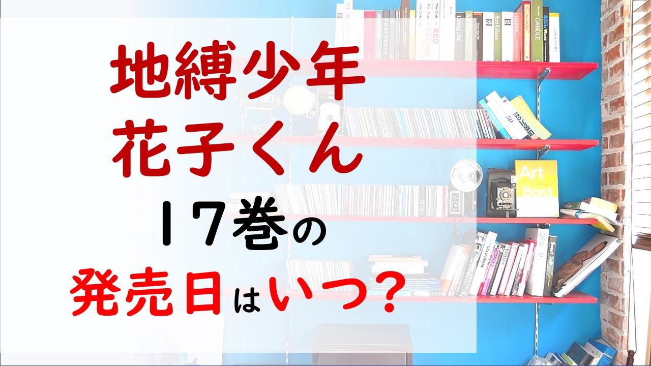 地縛少年 花子くんの最新刊17巻の発売日はいつで収録話数は?光と八尋が向かった赤い家にいたのは…