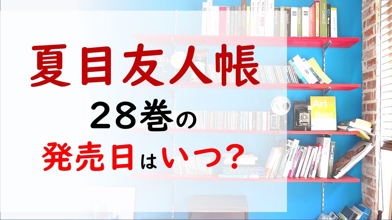 夏目友人帳の最新刊28巻の発売日はいつで収録話数は?ちょびの本当の姿とは⁉