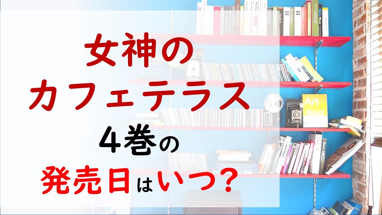 女神のカフェテラスの最新刊4巻の発売日はいつで収録話数は?隼が紅葉に告げた言葉は⁉