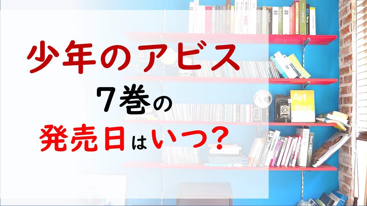 少年のアビスの最新刊7巻の発売日はいつで収録話数は?野添の過去が明らかに⁉