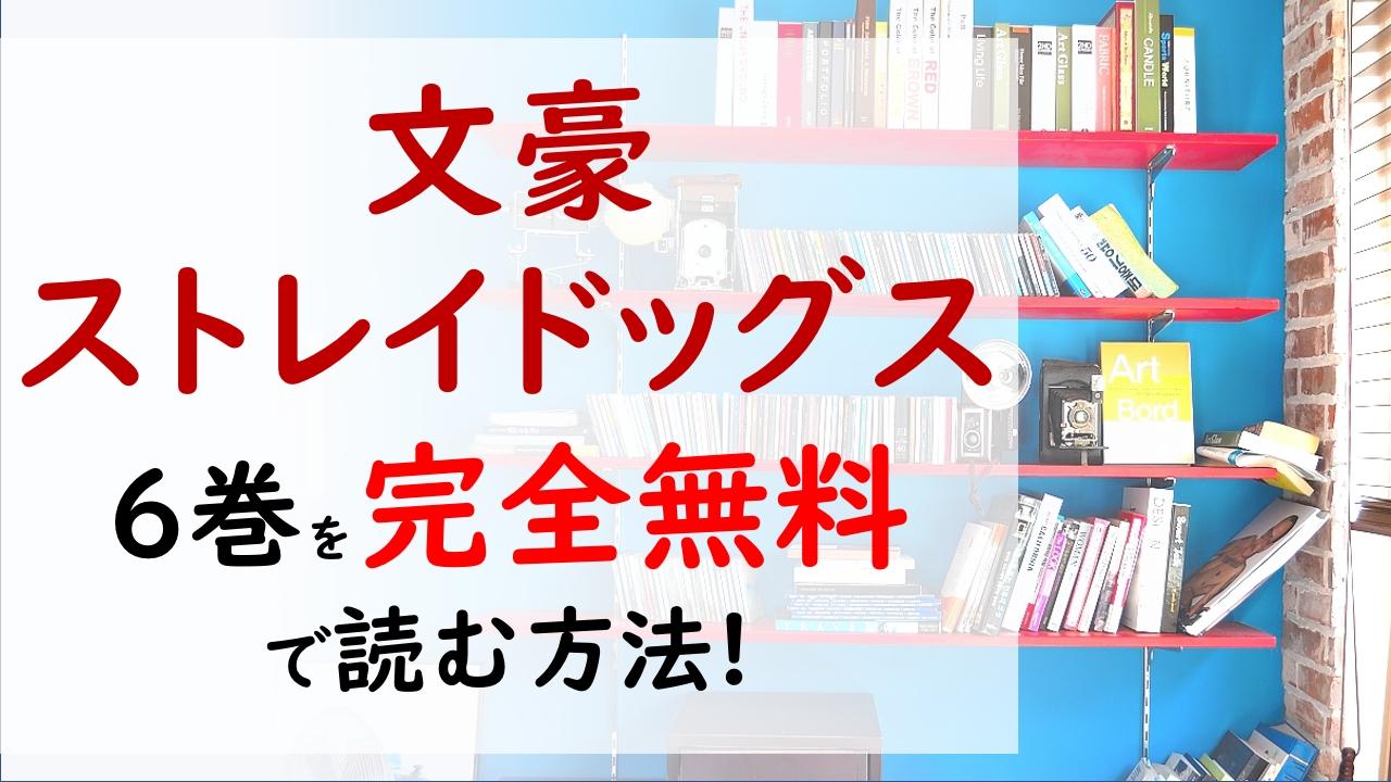 文豪ストレイドッグス6巻を無料で読む漫画バンクやraw・zipの代役はコレ!国木田と谷崎はギルドに勝つことが出きるのか⁇