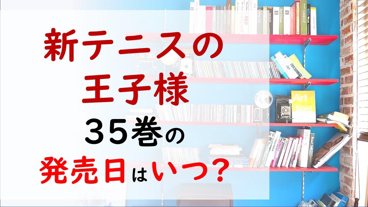 新テニスの王子様の最新刊35巻の発売日はいつで収録話数は?平等院はタイムループ打開なるか!