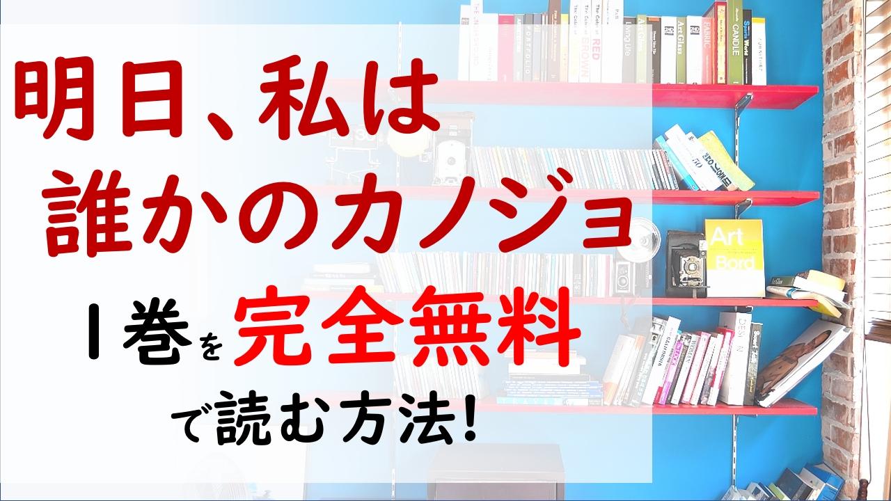 明日、私は誰かのカノジョ1巻を無料で読む漫画バンクやraw・zipの代役はコレ!辻壮太との出会い!