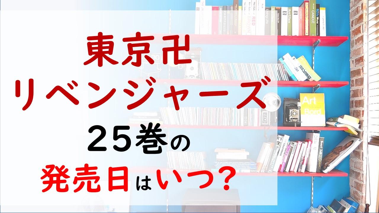 東京卍リベンジャーズの最新刊25巻の発売日はいつで収録話数は?ついに最終章‼タイムスリップしたのは10年前⁉