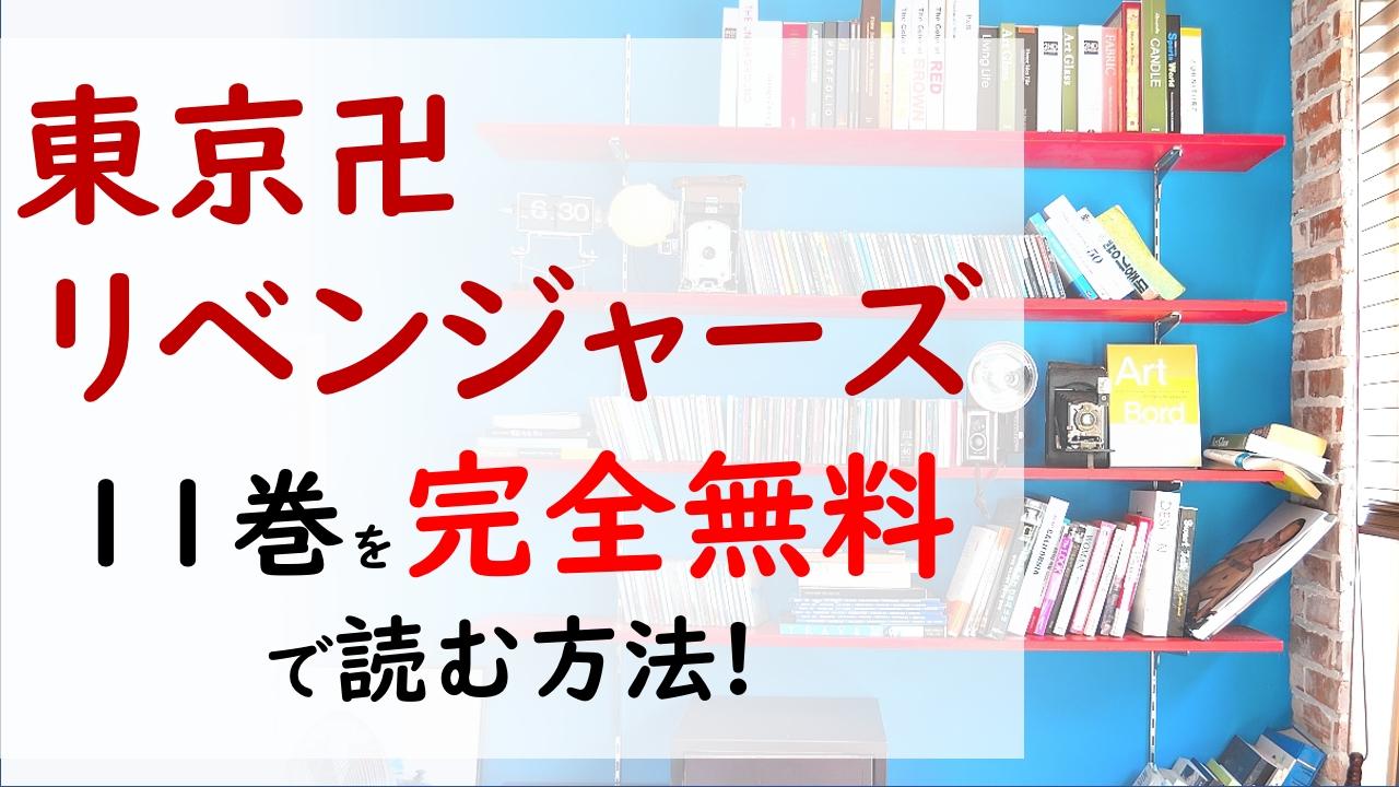 東京卍リベンジャーズ11巻を無料で読む漫画バンクやraw・zipの代役はコレ!鉄で殴られた三ツ矢意識を失う⁉