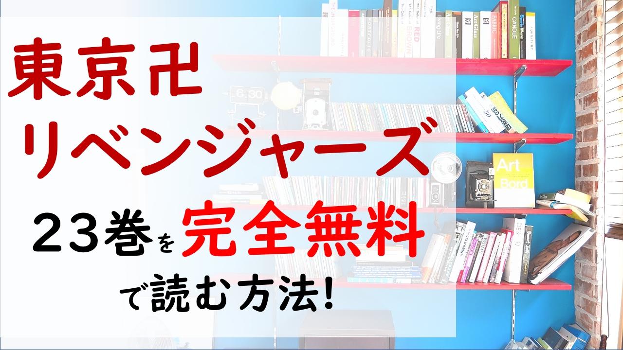 東京卍リベンジャーズ23巻を無料で読む漫画バンクやraw・zipの代役はコレ!マイキーに武道が撃たれる⁉