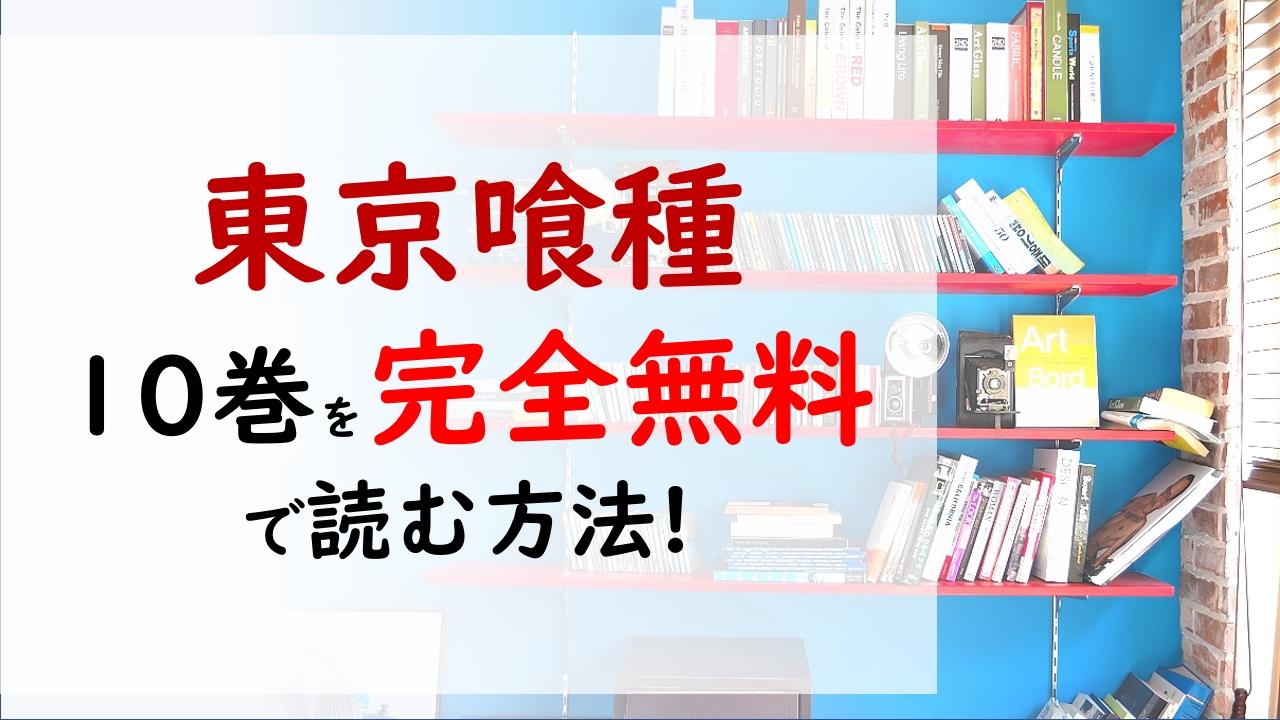 東京喰種10巻を無料で読む漫画バンクやraw・zipの代役はコレ!金木はついに嘉納と対面!!